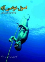 The principles of free diving