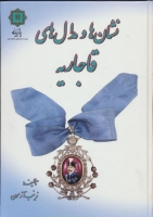 Awards and medals Qajar