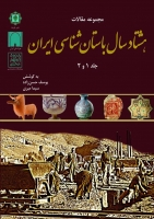 Eighty years of archeology iran