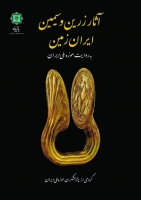 The works of zarin and simin in iran